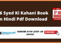 16 Syed Ki Kahani Book in Hindi Pdf Download